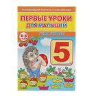 Первые уроки для малышей 2-3 года с наклейками. Учим цифры