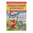 Первые уроки для малышей 5-6 лет с наклейками. Дошкольные прописи