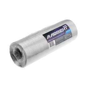 """Воздуховод гофрированный """"Алювент"""", d=100 мм, раздвижной до 3 м, алюминиевый"""