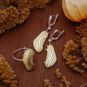 Гарнитур посеребрение 2 предмета: серьги, кольцо 'Янтарь' волна, цвет МИКС, размер МИКС Ош