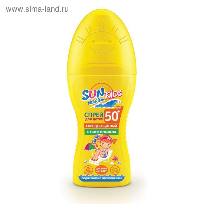 Детский Спрей для безопасного загара Биокон SUN  MARINA KIDS SPF-50+, 150 мл