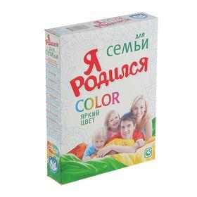 Порошок стиральный 'Я родился'для Для Семьи Color, 400 г Ош