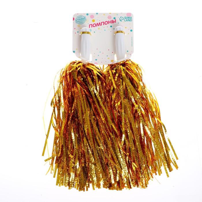 Карнавальные помпоны, набор 2 шт., цвет золотой