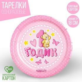 """Тарелка бумажная """"1 годик"""", 18 см, цвет розовый (набо 6 шт)"""