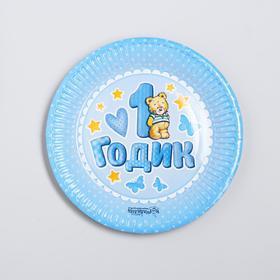 """Тарелка бумажная """"1 годик"""", 18 см, цвет голубой (набор 6 шт)"""