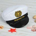 "Шляпа капитана ""Морской лев"", цвет белый"