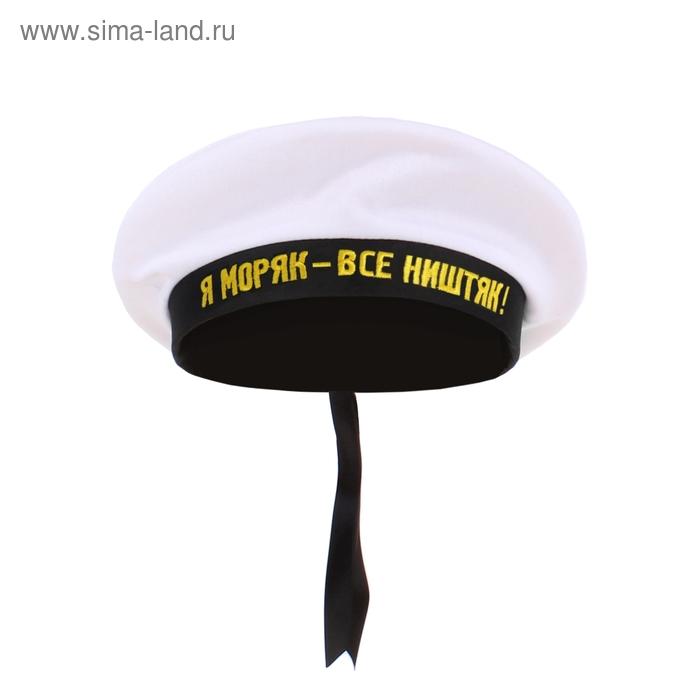 """Бескозырка """"Я моряк-все ништяк!"""" (р-р 54)"""