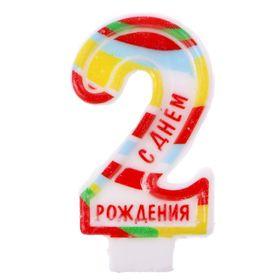 """Свеча в торт цифра 2 """"С Днем рождения"""""""
