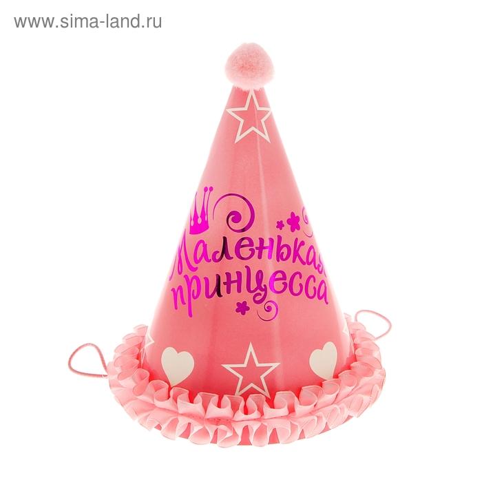 """Карнавальный колпак """"Маленькая принцесса"""""""