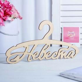 Плечики 'Невеста', 30 × 15 × 0,3 см Ош