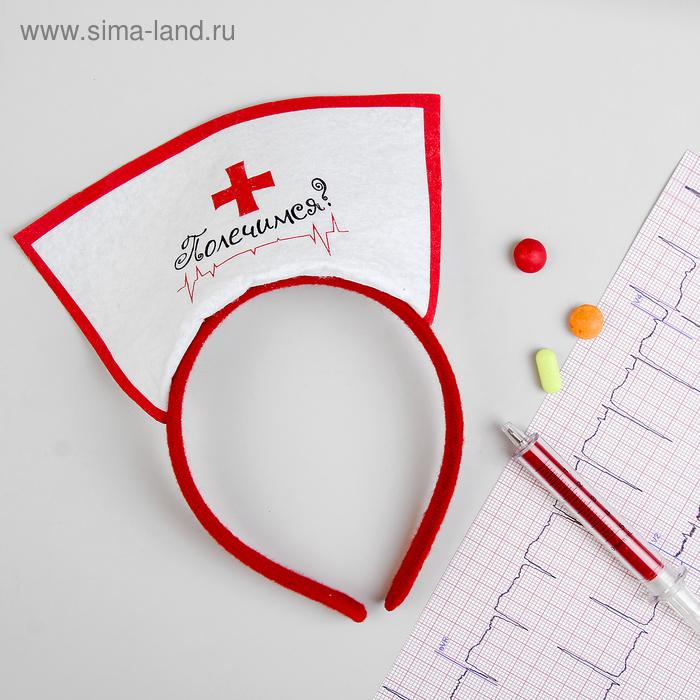 """Карнавальный ободок медсестры """"Полечимся?"""""""
