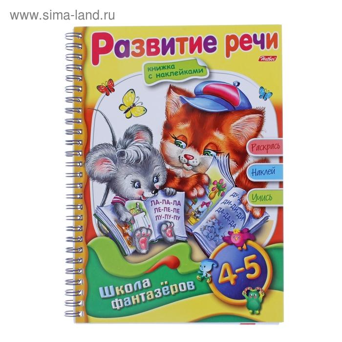 """Раскраска с наклейками """"Веселые уроки. Развитие речи"""", для детей 4-5 лет"""