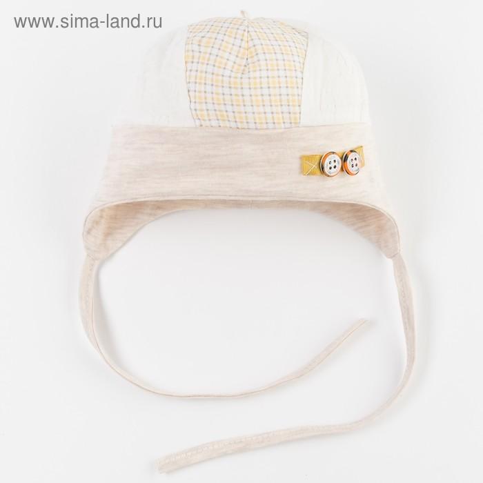 Шапочка для мальчика, размер 40, цвет бежевый 1757