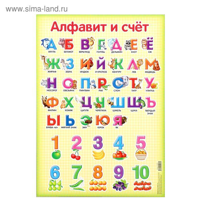 "Обучающий плакат А3 ""Алфавит и счет"""