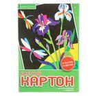 """Картон цветной А4, 8 листов, 8 цветов """"Хобби тайм"""""""