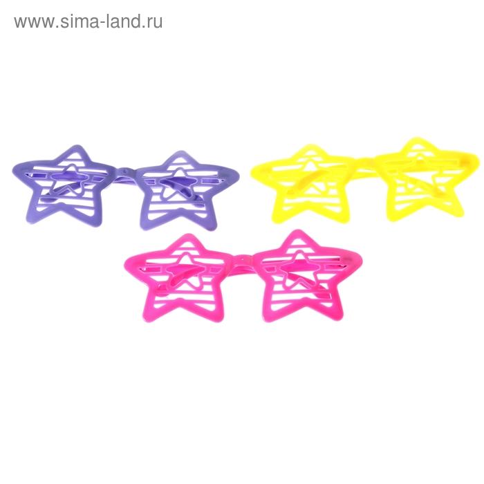 """Карнавальные очки детские """"Звездочки"""", цвета МИКС"""