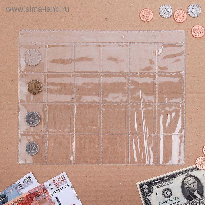 Лист для монет, 24 ячеек, 20 х 25 см