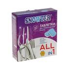 Таблетка для посудомоечной машины SNOWTER, 10 шт.