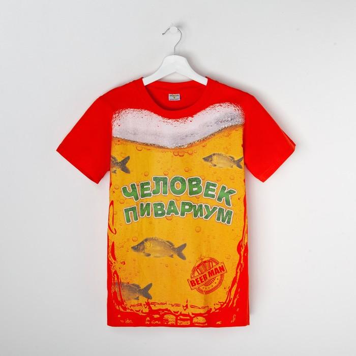 """Футболка мужская трикотажная """"Человек пивариум"""", р-р XXL (52)"""