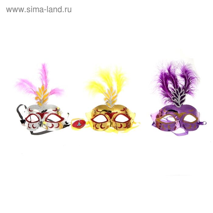 """Карнавальная маска """"Карнавал"""", цвета МИКС"""