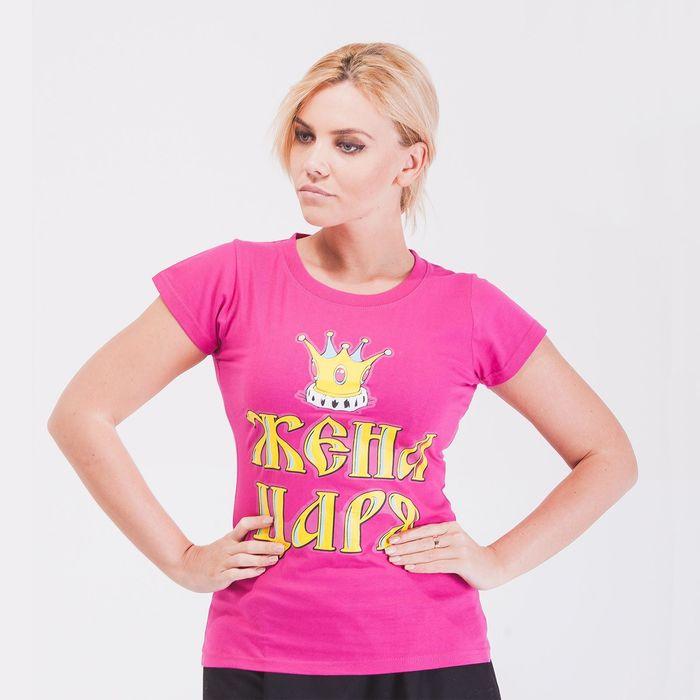"""Футболка женская трикотажная """"Жена царя"""", размер XL"""