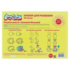 Альбом для рисования А4, 40 листов на скрепке 'Каляка-Маляка', обложка картон 185 г/м2, блок офсет 100 г/м2 Ош