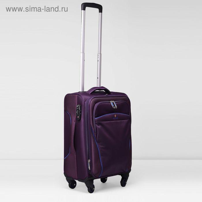 Чемодан малый на молнии, 1 отдел, 44 л, 2 наружных кармана, 4 колеса, кодовый замок, цвет фиолетовый