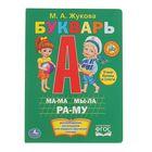 """Книжка-картон 160х220 мм """"Букварь"""". Автор: Жукова М."""