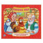 """Книжка-панорамка для малышей """"Курочка Ряба"""""""