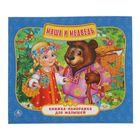"""Книжка-панорамка для малышей """"Маша и медведь"""""""