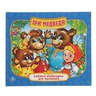 """Книжка-панорамка для малышей """"Три медведя"""""""