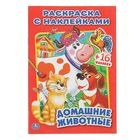 """Раскраска с наклейками """"Домашние животные"""" + 16 наклеек"""