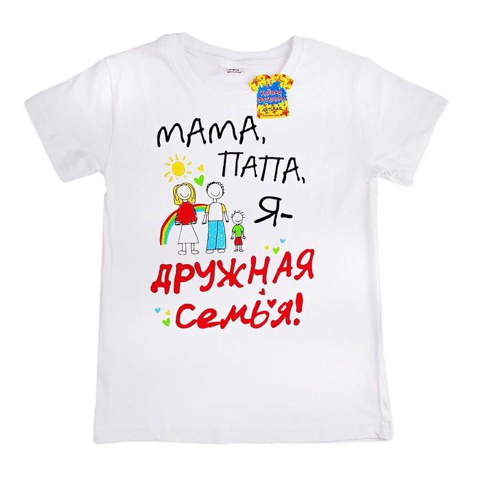 """Футболка детская Collorista """"Мама, папа, я"""", рост 122-128 см (34), 7-8 лет"""