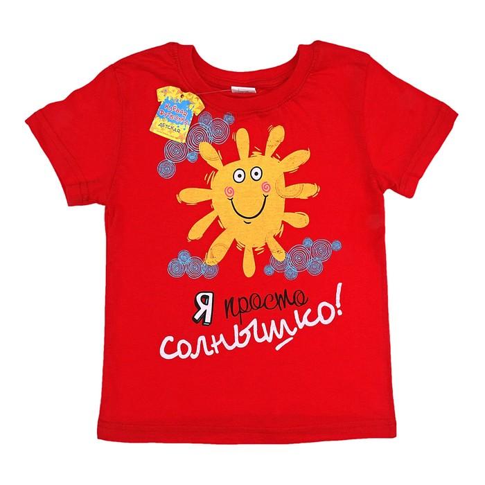 """Футболка детская Collorista """"Я просто солнышко"""", рост 86-92 см (28), 1-2 года"""