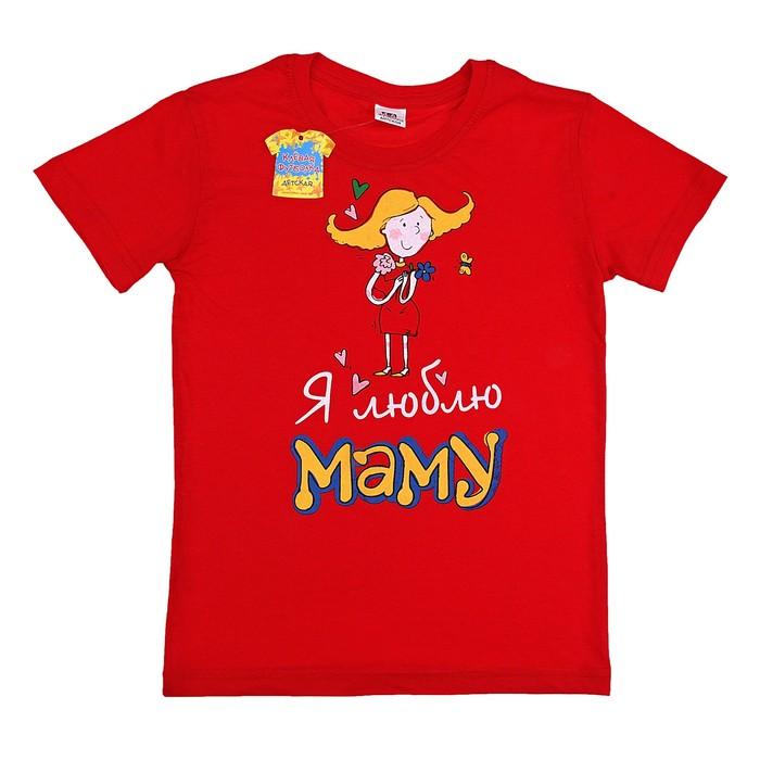 """Футболка детская Collorista """"Я люблю маму"""", рост 86-92 см (28), 1-2 года"""