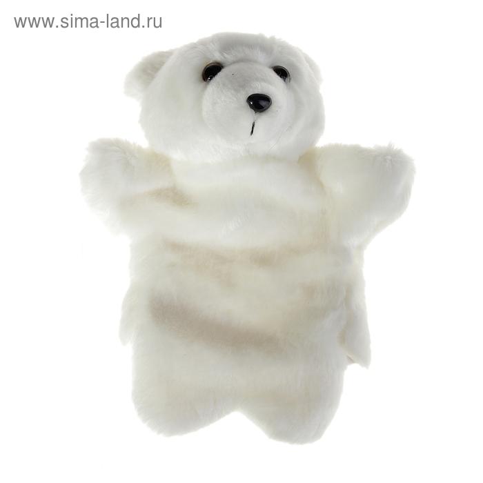 "Мягкая игрушка на руку ""Белый медведь"""