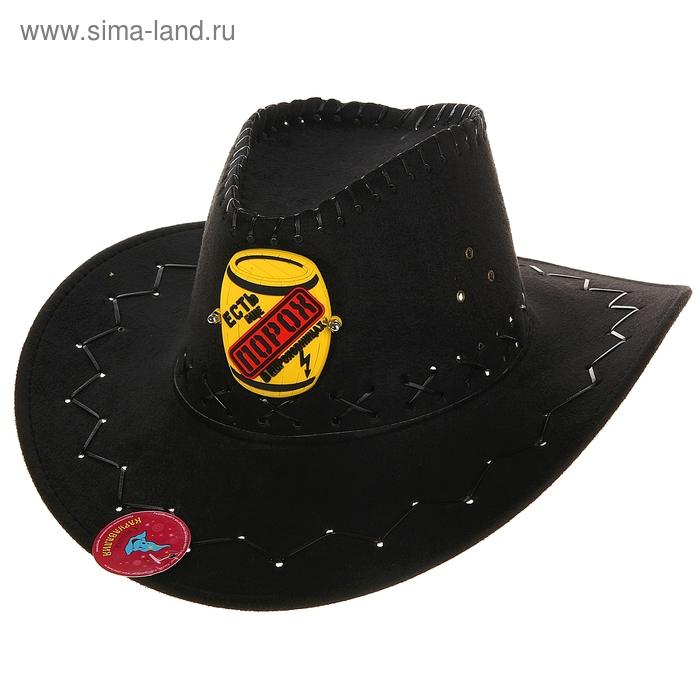 """Шляпа ковбойская """"Есть еще порох"""" цвет черный"""