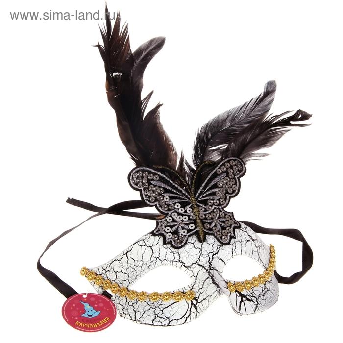 """Карнавальная маска """"Бабочка"""""""