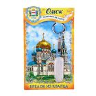 Брелок из кварца «Омск» (натуральный камень)