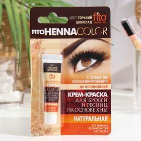 Стойкая крем-краска для бровей и ресниц Henna Color, цвет горький шоколад , 5 мл Ош
