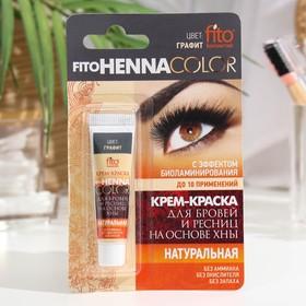 Стойкая крем-краска для бровей и ресниц Henna Color, цвет графит, 5 мл Ош