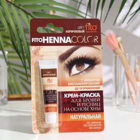 Стойкая крем-краска для бровей и ресниц Henna Color, цвет коричневый, 5 мл Ош