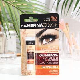 Стойкая крем-краска для бровей и ресниц Henna Color, цвет черный, 5 мл Ош