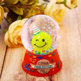 """Сувенир снежный шар """"С Днем рождения"""", смайл, d=4,5 см"""