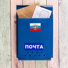 """Ящик почтовый вертикальный, с замком-щеколдой, """"Почта"""", синий"""