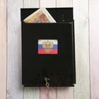 Ящик почтовый «Письмо», вертикальный, с замком-щеколдой, чёрный