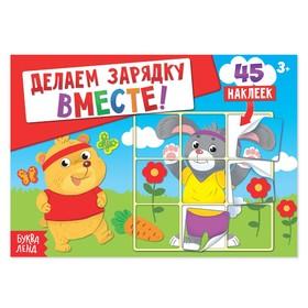 """Книга с наклейками """"Делаем зарядку вместе"""", 12 страниц"""