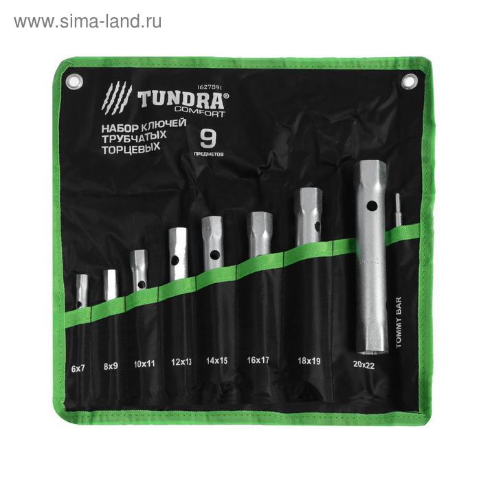 Набор ключей TUNDRA comfort, трубчатых торцевых 9пр. 6-22 мм