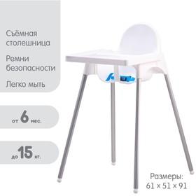 Стульчик для кормления пластиковый, цвет белый