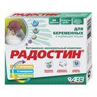 """Витамины АВЗ """"Радостин"""" 90таб, для беременных и кормящих кошек"""